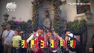 食尚玩家 莎莎永烈【比利時】10萬歐洲完美計畫(一) 20131008(完整版)
