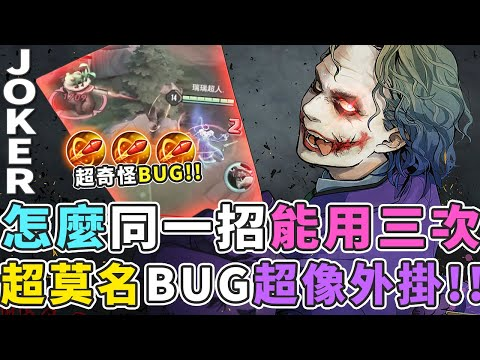 傳說對決 這Bug太扯了吧怎麼玩