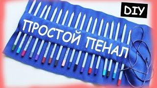 ПРОСТОЙ ПЕНАЛ для карандашей за 10 минут   PENCIL CASE DIY