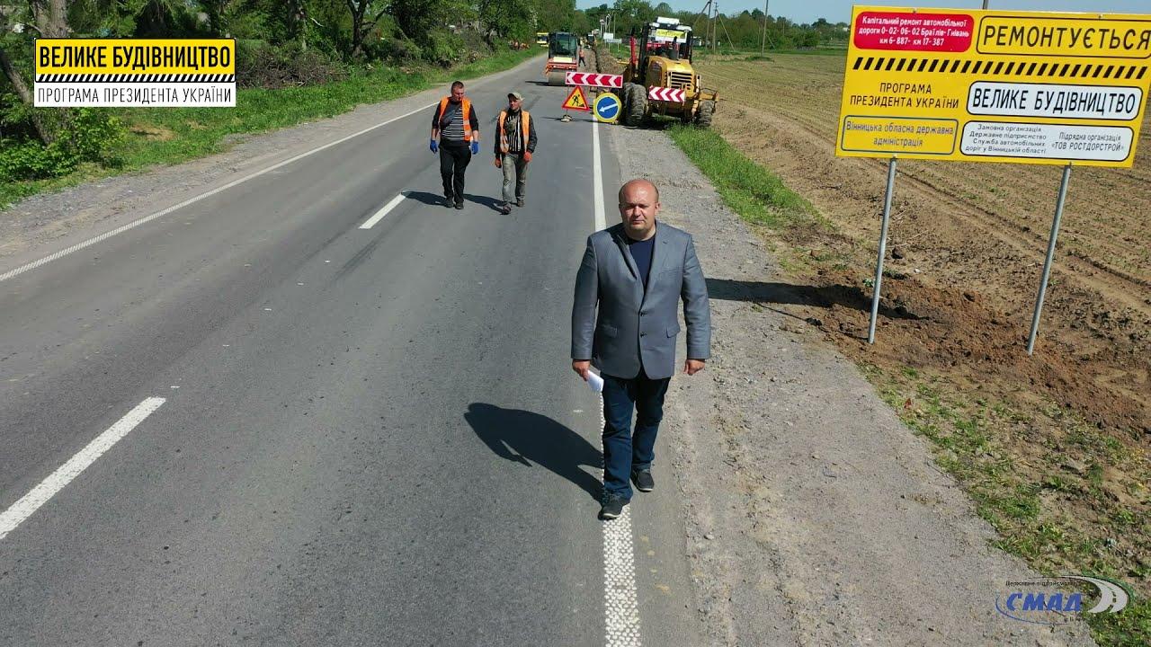 Капітальний ремонт автомобільної дороги загального користування місцевого значення О-02-06-02 Браїлів-Гнівань км 6+887 – км 17+387