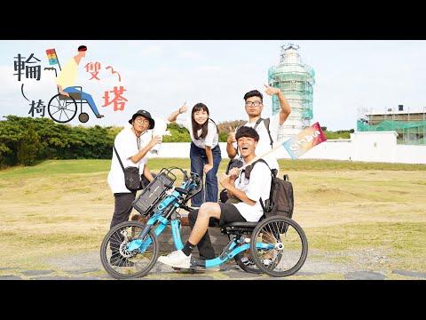 SALU輪椅挑戰(最終回)!!用輪椅自行車兩天騎了100多公里終於到目的地啦!!