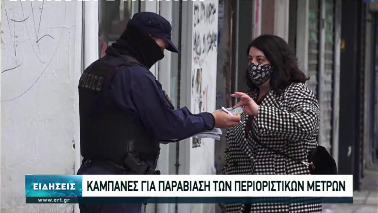 Εντατικοί έλεγχοι από την αστυνομία για τα μέτρα περιορισμού στη Θεσσαλονίκη | 08/03/2021 | ΕΡΤ
