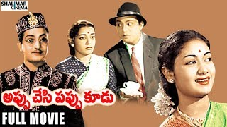 Appu Chesi Pappu Koodu Telugu Full Length Movie || NTR, Savitri, Jamuna, SVR