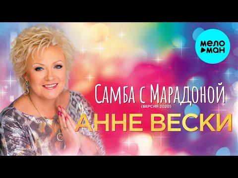 Анне Вески - Самба с Марадоной (версия 2020)