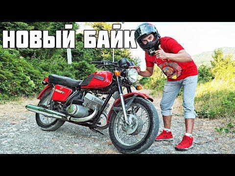 , title : 'Мой новый мотоцикл - Поменял спортбайк на ИЖ Юпитер 5'