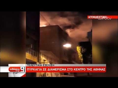 Φωτιά σε διαμέρισμα στο κέντρο της Αθήνας – Αποκλειστικά πλάνα | 04/09/2019 | ΕΡΤ