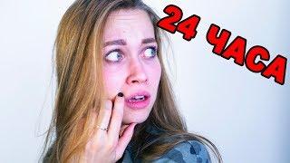 САМЫЕ ОПАСНЫЕ 24 ЧАСА! ТБИ - 14 серия