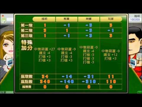 Video of iTW Chinese Poker