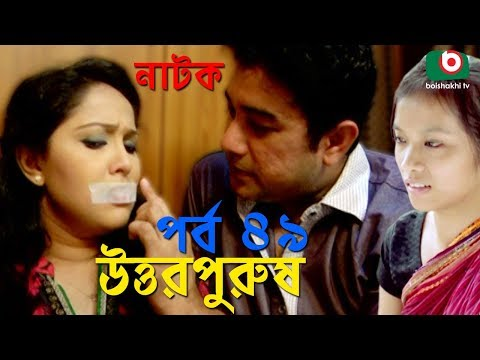 Bangla Natok   Uttor Purush   EP - 49   Raisul Islam Asad, Chitralekha Guho, Nadia Ahmed