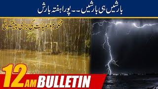 12am News Bulletin   16 July 2021   24 News HD