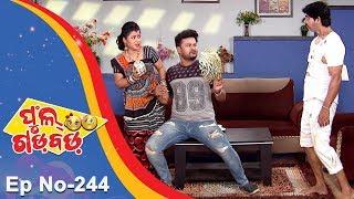 Full Gadbad - Comedy Ra Double Dose | Full Ep 244 | 4th August 2018 | Odia Serial - TarangTV