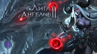 Лига Ангелов 2/League of Angels 2 - Дора?! Трэш состав!