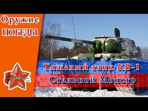 Тяжелый танк КВ 1 Стальной Монстр который наводил ужас на фашистов