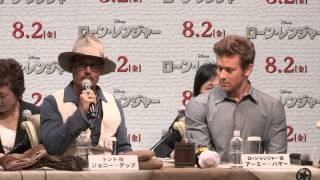Джонни Депп, Johnny Depp and Armie Hammer at japan TLR press conference