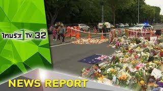 นิวซีแลนด์ยกเครื่อง กม.ปืนหลังกราดยิง | 18-03-62 | ไทยรัฐเจาะประเด็น