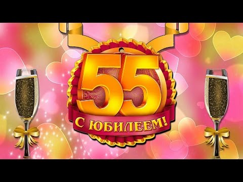 С юбилеем!!! Видеоклип в подарок отцу на 55 лет