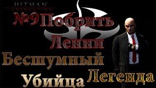 Прохождение Hitman Absolution #9 — (Побрить Ленни) (Легенда) Бесшумный убийца