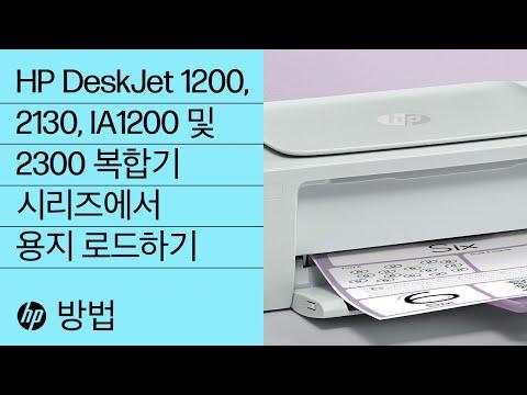 HP DeskJet 1200, 2130, Ink Advantage 1200 및 2300 복합기 시리즈에서 용지 로드하기