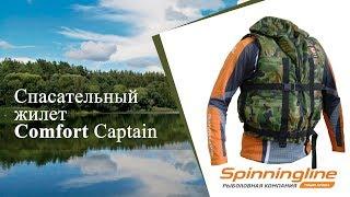Спасательный жилет для рыбалки капитан 120