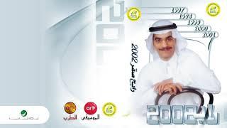 اغاني طرب MP3 Rabeh Saqer … Ana Ahebbak   رابح صقر …انا احبك تحميل MP3