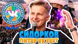 VK FEST 2017 моими глазами