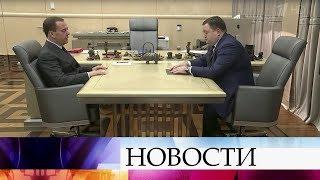Финансовые показатели и план развития «Промсвязьбанка» Дмитрий Медведев обсудил с Петром Фрадковым.
