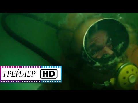 Чернобыль. Бездна - Тизер-трейлер | Российский фильм | 2020