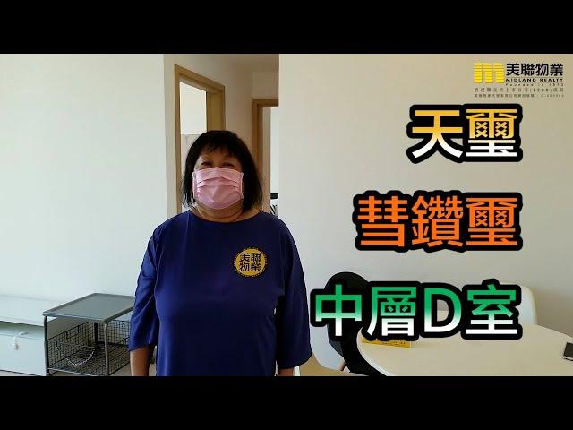 【#代理Lina推介】天玺彗钻玺中层D室
