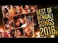 Best of Bengali Songs 2016 Nonstop Audio Jukebox