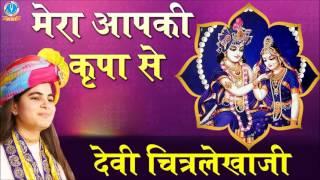 Mera Aapki Kripa Se Beautiful Krishna Bhajan 2016 Devi Chitralekha Ji