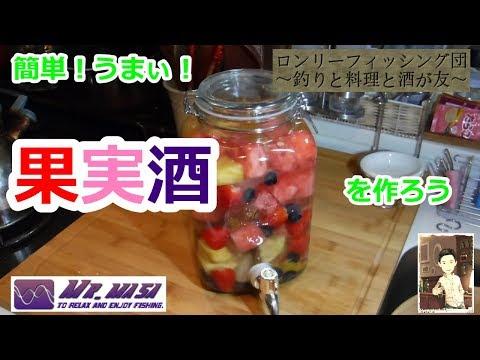 , title : '果実酒を簡単に作るのです!