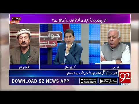 Ghulam Sarwar comments on SP Tahir Dawar's murder | 15 Nov 2018 | 92NewsHD