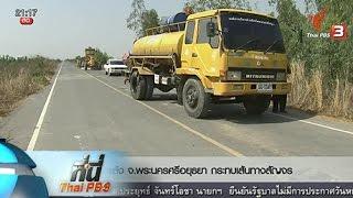 ที่นี่ Thai PBS - ที่นี่ Thai PBS : ถนนทรุด อ.ลาดบัวหลวง จ.พระนครศรีอยุธยา