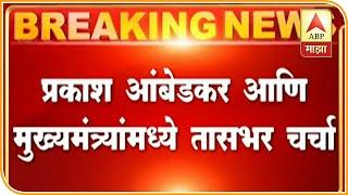 Prakash Ambedkar | प्रकाश आंबेडकर आणि मुख्यमंत्री उद्धव ठाकरेंची भेट, मातोश्रीवर तासभर चर्चा