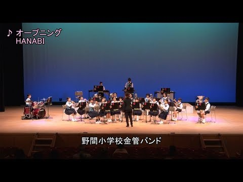 HANABI ザッツ・ア・プレンティ 野間小学校金管バンド第19回中種子町生涯学習大会でのオープニング演奏