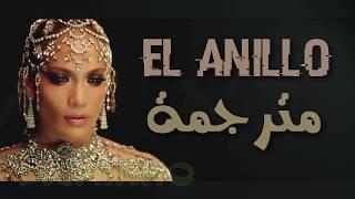 Jennifer Lopez – El Anillo مترجمة عربي