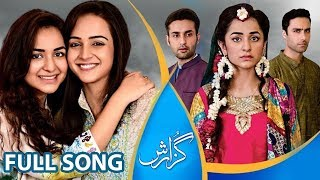 Guzarish OST | Singer: Rahat Fateh Ali Khan | ARY Digital