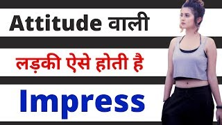 How To Impress Attitude Girl In Hindi | Psychological Love Tips