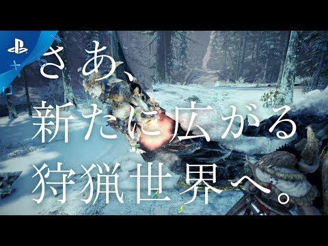『モンスターハンターワールド:アイスボーン』テレビCM ティザー篇