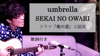 mqdefault - 【歌詞付き】umbrella(アンブレラ)/SEKAI NO OWARI(セカオワ) ドラマ「竜の道」主題歌