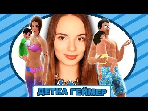 Фото Виртуальная Саша Спилберг // The Sims 3 Райские Острова // Детка Геймер #2