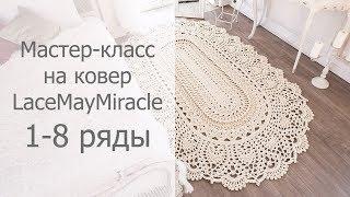 Вязанные ковры из шнура схема размеры