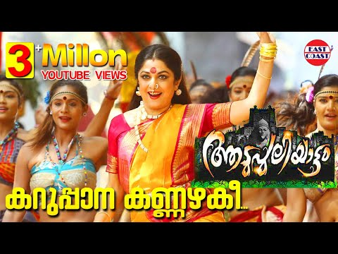 Karuppana Kannazhaki - Aadupuliyattam Video Song