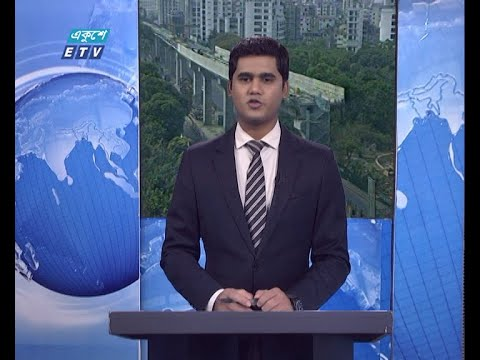 09 AM News || সকাল ০৯টার সংবাদ || 07 May 2021 || ETV News