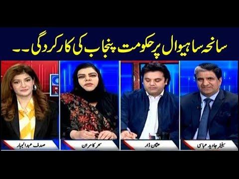 Off The Record | Sadaf Abdul Jabbar | ARYNews | 24 January 2019