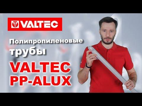 Полипропиленовые трубы PP-ALUX