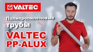 Видео: полипропиленовые трубы PP-ALUX