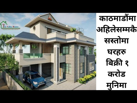 काठमाडौंमा १ करोड मुनीमा घरहरु बिक्री|GharJagga Nepal|Real estate house sale in Kathmandu|hamrobazar