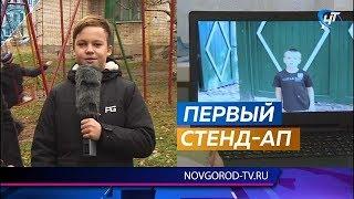 Пятиклассник Ваня Галкин из Старой Руссы стал внештатным корреспондентом НТ