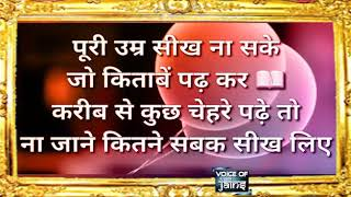 Jain Videos || Daily Quotes || Inspirational Quotes